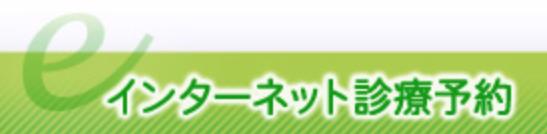 予約システムロゴ